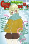 コミックパラダイス【2001年12月/2002年1月合併号】