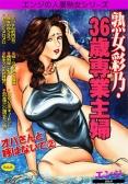 熟女彩乃・36歳専業主婦