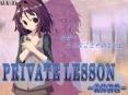 PRIVATE LESSON〜義姉調教〜