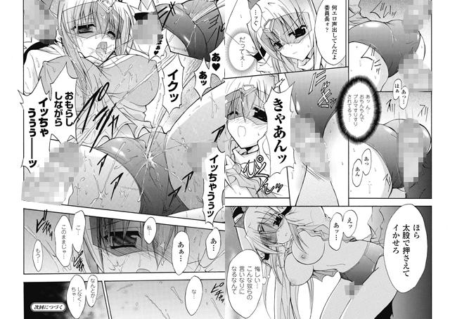 【エロマンガ】ブルマー戦士ジャスティスブレイブ|二次元エロ漫画アーカイブ
