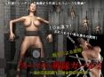 スーパー戦隊ガール2〜処女貫通拷問!姫百合雪恵の叫び〜