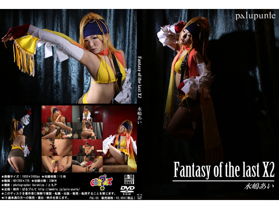 Fantasy of the last X2 水嶋あい