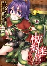 エロ漫画、二次元コミックマガジン 快楽迷宮 ダンジョンに木霊する牝の嬌声Vol.2の表紙画像
