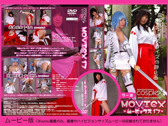 コスプレックス ムービックス17 wmv動画(ダウンロード版)(コスプレックス)