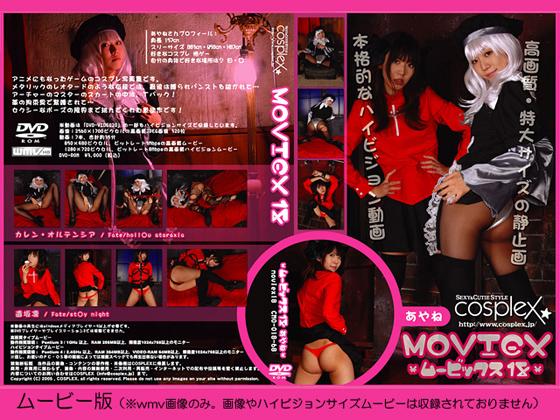 コスプレックス ムービックス18 wmv動画(ダウンロード版)(コスプレックス)