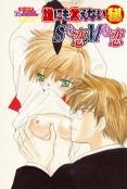 誰にも言えないマル秘 Sな恋Mな恋 vol.1