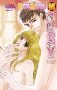 誰にも言えないマル秘 禁断の恋2 vol.2
