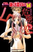 誰にも言えないマル秘 危険な恋 vol.1