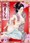 艶まくら Vol.1
