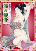 淫れ観音 Vol.1