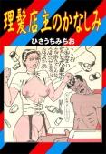 理髪店主のかなしみ Vol.2