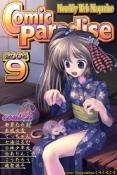 コミックパラダイス【2004年9月号】