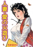 人妻・愛の火遊び Vol.2