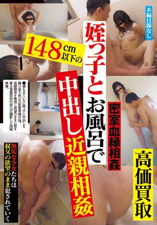 148cm以下の姪っ子とお風呂で中出し近親相姦のタイトル画像
