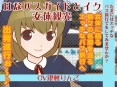 Hなバスガイドとイク☆女体観光