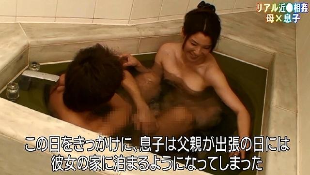 リアル近●相姦(42) 激撮! 肉欲に溺れる母と息子