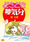 どきどき夢気分 Vol.1
