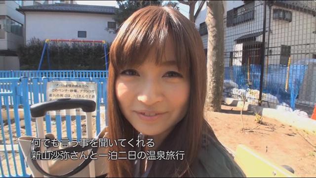 エロ動画、新山沙弥 いいなり温泉旅行の表紙画像