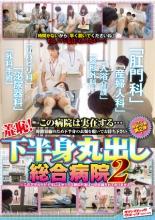 【エロ動画】羞恥! 下半身丸出し総合病院2の画像