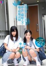 【エロ動画】子作りを覚えたがる〇学生 仲良し姉妹の父と娘の妊娠記録の画像