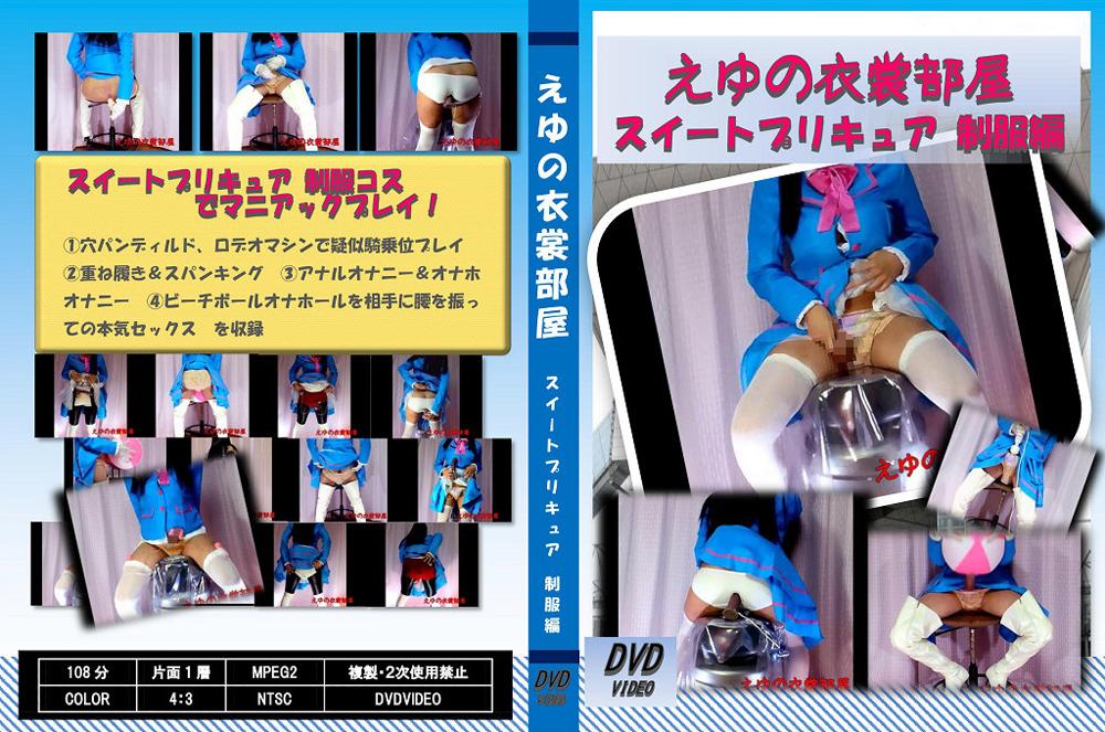 女装子えゆの衣裳部屋DVD スイートプリ◯ュア 制服編