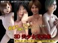 3D美少女写真集〜ヌードポートレイト〜