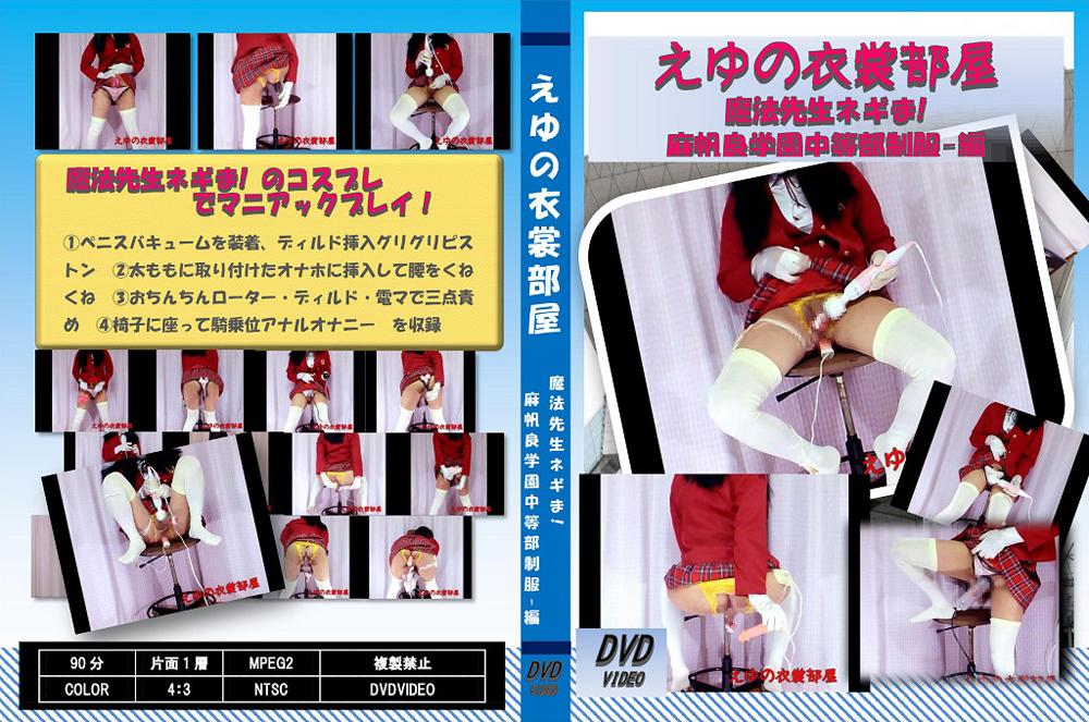 女装子えゆの衣裳部屋DVD 魔法先生ネ○ま! 編