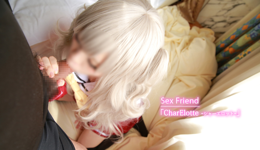 Sex Friend 09 「CharElotte -シャーエロット-」友◯奈緒