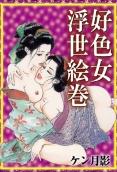 好色女浮世絵巻 Vol.1