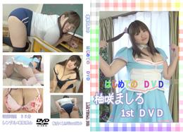 はじめてのDVD☆柚咲ましろ1st DVD