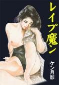 レイプ魔ン Vol.1