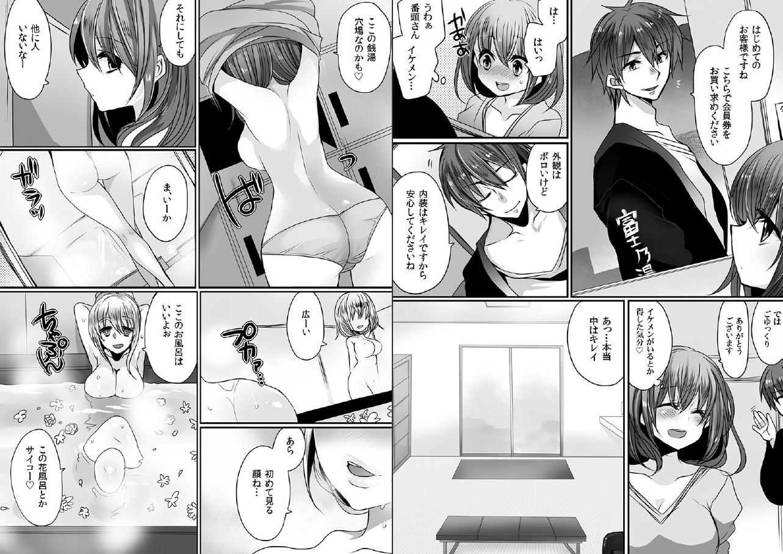 裏銭湯のイケない事情 〜奥までツカれるマル秘混浴〜 【1】