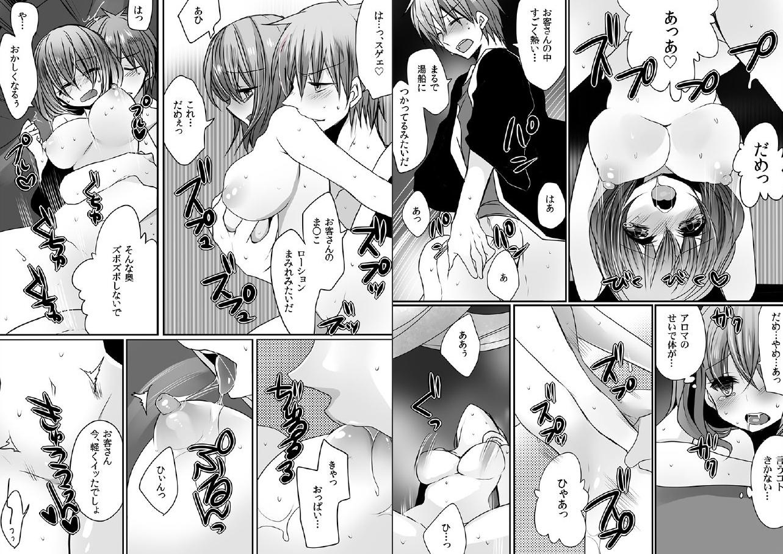 裏銭湯のイケない事情 〜奥までツカれるマル秘混浴〜 【2】