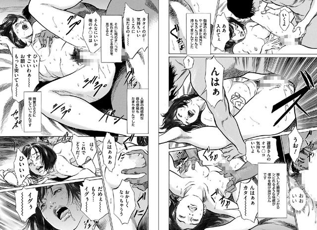 メンズゴールド 2015年8月号【スマホ対応】