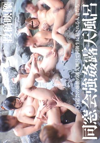 同窓会の旅館の露天風呂で同級生に犯される人妻たちのタイトル画像