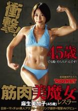 【エロ動画】筋肉美魔女レスラー 麻生美加子(45歳)の画像