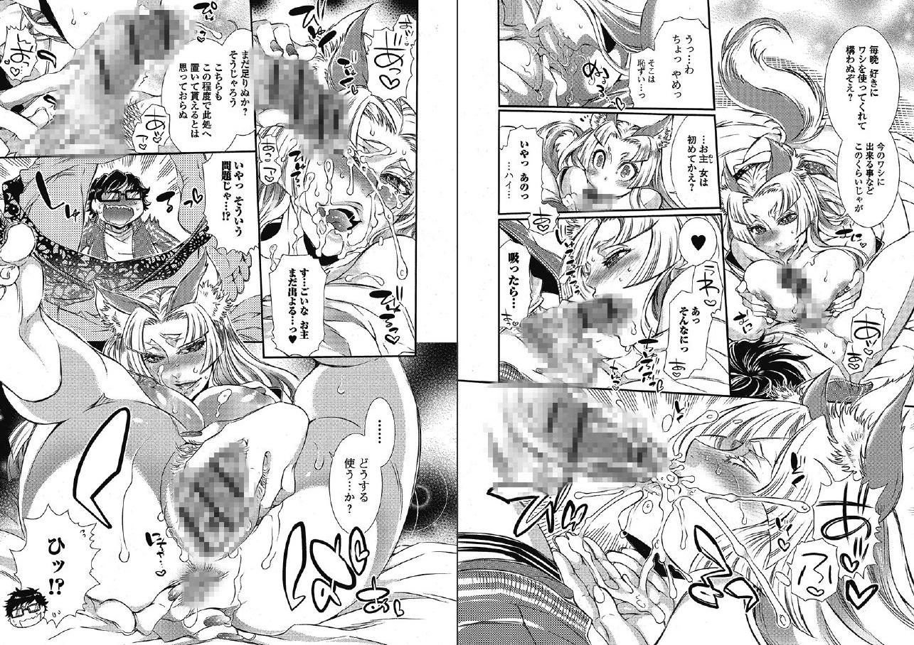 2LDKキツネ憑き【スマホ対応】
