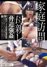 【エロ動画】家庭訪問母親レイプの画像