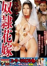 【エロ動画】屈辱と恥辱のウエディングドレス 奴隷花嫁の画像