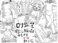 ロリ監禁 中出し輪姦まんが〜キモオタVSポリ公〜