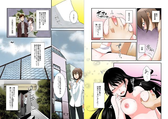 妹が5人いるっ!! 〜何をヤッても許されるハーレムマンション〜 【フルカラー】 【1】