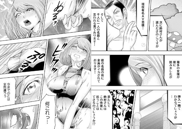 絶頂ガマンTV!! 〜バイブ機能付き悶絶イスの暴走〜 【2】