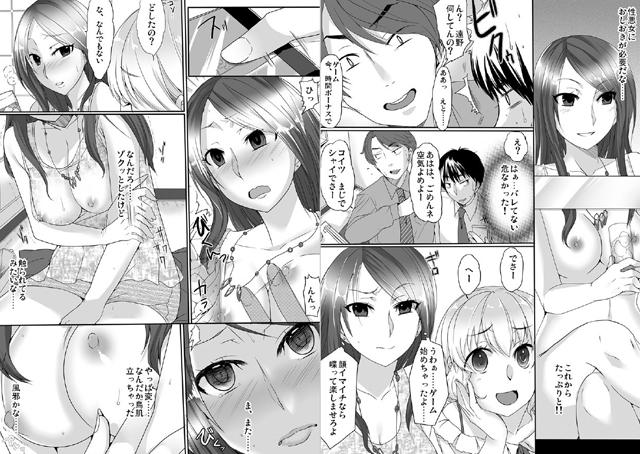 ヤレちゃう、ソシャゲ!! 〜発情イベント発生中!?〜 【4】