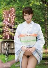 【エロ動画】白石茉莉奈 性交付き温泉女将の画像