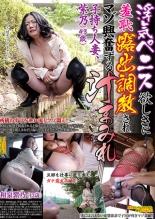 【エロ動画】浮気ペニス欲しさに羞恥露出調教されマゾ興奮する汁まみれ子持ち人妻、紫乃(43歳)の画像