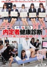 【エロ動画】羞恥 男女混合内定者健康診断「断ったら内定取り消し!」の画像