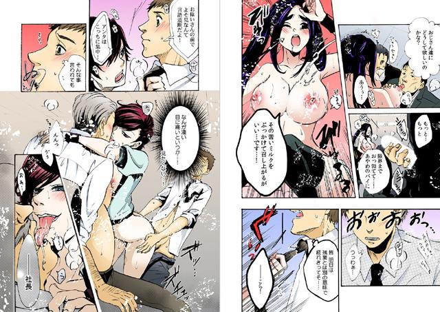 ハミ出す!ぷる乳デリバリー【フルカラー】 【2】