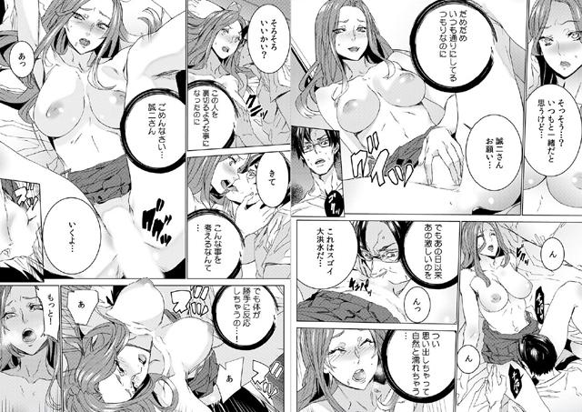 孫ねぶり 〜絶倫祖父を性介護〜 【3】