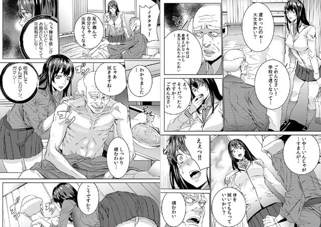 孫ねぶり 〜絶倫祖父を性介護〜 【4】