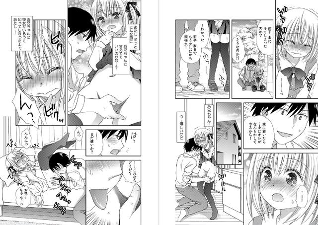 イキっぱなしの妹 〜触っただけで連続絶頂!〜 【4】